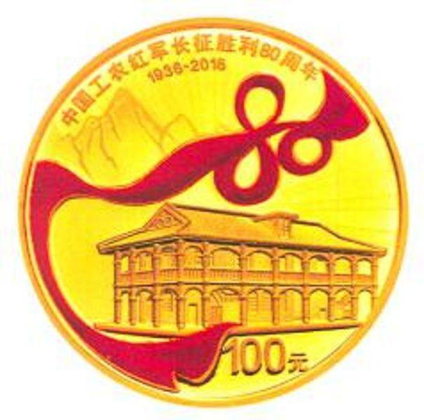 9月26日发行中国工农红军长征胜利80周年金银纪念币