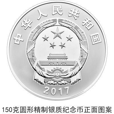 中国人民银行公告〔2017〕第2号 - zhaozhao - zhaozhao的博客
