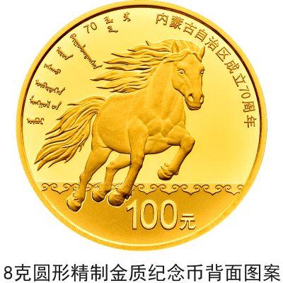 4月28日发行内蒙古自治区成立70周年金银纪念币