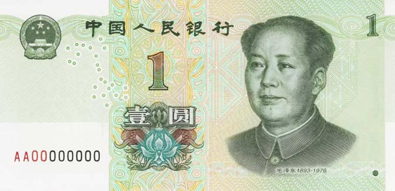 中国人民银行定于2019年8月30日起发行2019年版第五套人民币50元、20元、10元、1元纸币和1元、5角、1角硬币。