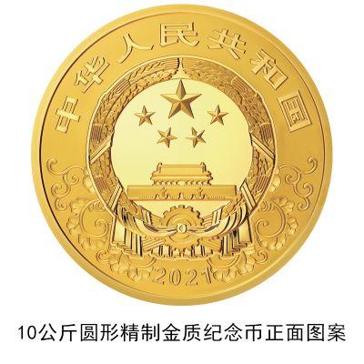 2021中国辛丑(牛)年金银纪念币一套于2020年10月15日发行484637