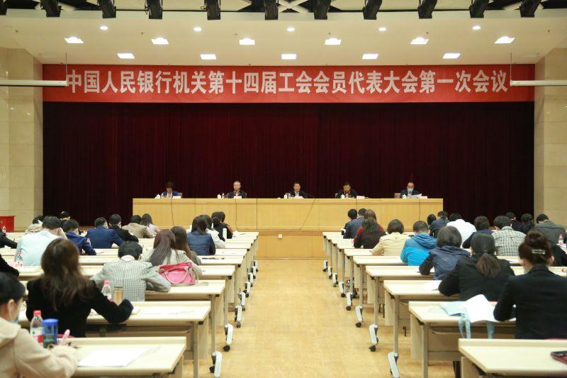 中国人民银行召开机关第十四届工会会员代表大会第一次会议