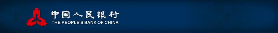中国人民银行(The People's Bank Of China,英文简称PBOC),简称央行,是中华人民共和国的中央银行,为国务院组成部门 [1]  。在国务院领导下,制定和执行货币政策,防范和化解金融风险,维护金融稳定。 1948年12月1日,在华北银行、北海银行、西北农民银行的基础上在河北省石家庄市合并组成中国人民银行。1983年9月,国务院决定中国人民银行专门行使中国国家中央银行职能。1